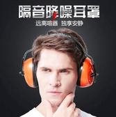 代爾塔隔音耳罩睡眠睡覺工業學習用靜音耳機專業防吵神器防降噪音 免運快速出貨