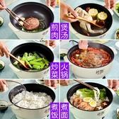 (快出)電煮鍋 學生宿舍用多功能一體火鍋小型家用小鍋子電炒鍋煮面小電鍋YYJ