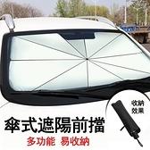 傘式汽車遮陽簾 現貨 汽車遮陽傘 擋陽板遮光墊 車內用前檔防曬隔熱布遮陽擋板