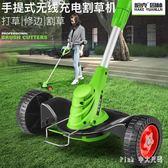 割草機 家用打草機小型除草機插電草坪機鋰電充電剪草機 nm7217【Pink中大尺碼】