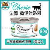 *~寵物FUN城市~* Cherie 法麗 微湯汁系列《天然黃鰭鮪佐正鰹80g》貓罐/湯罐