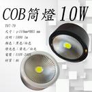 COB 10W 吸頂小筒燈【數位燈城 LED Light-Link】T07-79 商空、餐廳、居家燈必備燈款
