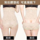 收胃塑形褲頭薄款