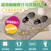 【DIDA】超強瞬吸塵汙可機洗奈米纖維腳踏墊灰色