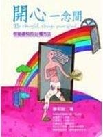 二手書《開心一念間 : 啓動喜悦的32種方法 = Be cheerful, change your mind》 R2Y ISBN:9868012295
