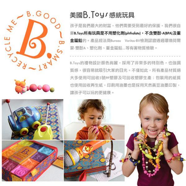 【美國B.Toys】波麗觸覺感統球組
