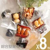 (禮盒組)好食光真空包綜合堅果椰棗(150gX8包)
