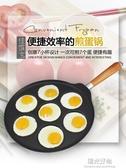 純鐵電磁爐通用煎蛋模具不黏平底鍋便捷早餐煎蛋鍋蛋餃鍋煎蛋神器 NMS陽光好物