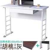 Homelike 查理100x40工作桌(加厚桌面-附抽屜)桌面-胡桃/桌腳-炫灰