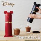 ★24期零利率★Doshisha Otona 日本 Mickey 迪士尼 米奇  電動手持 刨冰 機 剉冰  公司貨★薪創數位