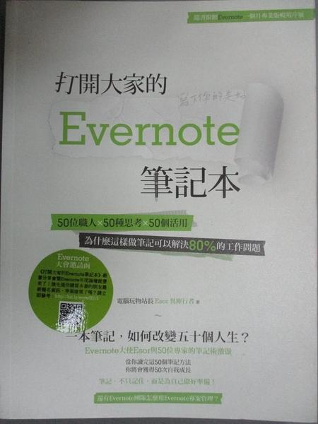 【書寶二手書T1/行銷_XEB】打開大家的Evernote的筆記本_異塵行者