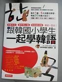 【書寶二手書T6/語言學習_BKM】跟韓國小學生一起學韓語_槓桿韓國語編輯部