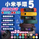 小米手環5 標準版 含運 套裝版 智能手環 心率 計步 磁吸式充電 藍牙睡眠 生理期預測 保固一年