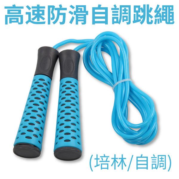培林軸承跳繩/高轉速跳繩/3米自由調節長度/有氧運動/減脂瘦身