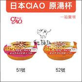 日本CIAO貓罐[原湯杯,2種口味,60g](一箱24入) 產地:日本
