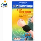 *醫材字號*【Fe Li 飛力醫療】自黏式痠痛護腕帶(含遠紅外線)