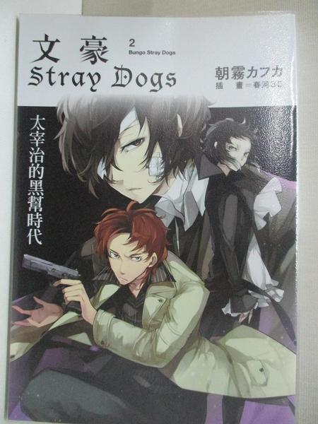 【書寶二手書T9/一般小說_A6Q】文豪Stray Dogs 2 太宰治的黑幫時代_朝霧