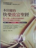 【書寶二手書T5/投資_CY3】本田健的快樂致富聖經_本田健