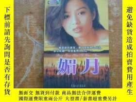 二手書博民逛書店罕見媚月23429 張玲 青海人民出版社 出版1999