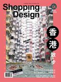 Shopping Design 3月號/2019 第124期:香港散步