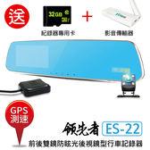 領先者 ES-22 【加送32G+M3影音傳輸器】GPS測速 倒車顯影 防眩光 前後雙鏡 後視鏡型行車記錄器