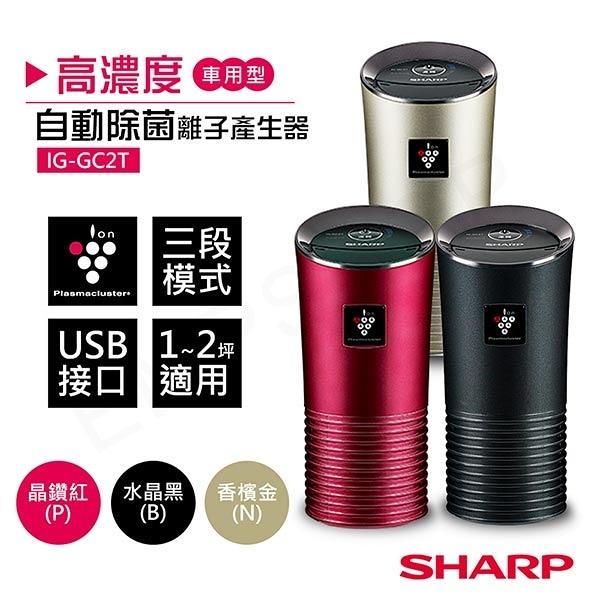【夏普SHARP】高濃度車用型自動除菌離子產生器 IG-GC2T-B 水晶黑/晶鑽紅