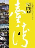 (二手書)我們是台灣:混搭與交融的島嶼圖像