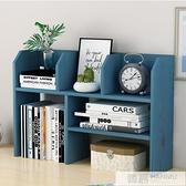 書架簡易桌面學生家用收納宿舍小型書櫃簡約現代辦公書桌上置物架  母親節特惠 YTL