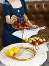 水果盤 輕奢北歐鐵藝水果盤創意現代客廳家用茶幾零食盤個性餐廳擺件TW【快速出貨八折下殺】