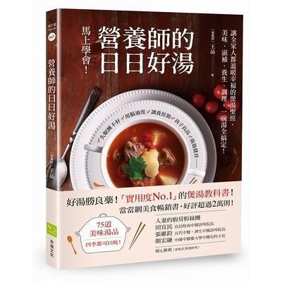 營養師的日日好湯(讓全家人都溫暖幸福的煲湯聖經美味.滋補.養生.調理一碗湯全搞定