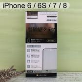 【ACEICE】2.5D霧面磨砂滿版玻璃保護貼 iPhone 6 / 6S / 7 / 8 (4.7吋) 黑、白