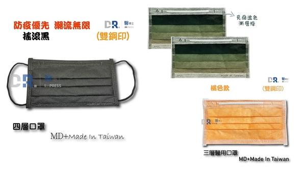 【醫博士】永猷 醫療用口罩(搖滾黑+亮眼橘+漸層綠 各一/ 三盒) 50片/盒 (成人/雙鋼印/現貨)