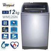 Whirlpool惠而浦12公斤創.易直立洗衣機 WM12GN ~含拆箱定位