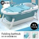 加大多功能折疊浴缸(贈靠墊+淋浴勺+保溫蓋)-浴盆 浴櫃 泡澡桶 BA001 澄境