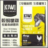*KING WANG*【含運】紐西蘭KIWI Kitchens奇異廚房》穀飼嫩雞佐鮭魚綠唇貝1.8kg 冷凍乾燥鮮食 狗飼料