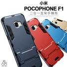 二合一 小米 POCOPHONE F1 6.18吋 手機殼 防摔 保護殼 支架 軟硬殼 手機套 止滑 保護套 盔甲