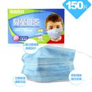 【奈森克林】兒童口罩50入盒(3盒組合)