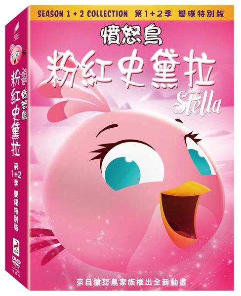 憤怒鳥粉紅史黛拉 第1+2季 雙碟特別版 DVD (音樂影片購)