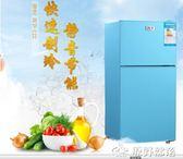 迷你雙門小冰箱 雙門式小冰箱冷藏冷凍家用宿舍辦公室節能靜音雙門冰箱小型 JD 原野部落