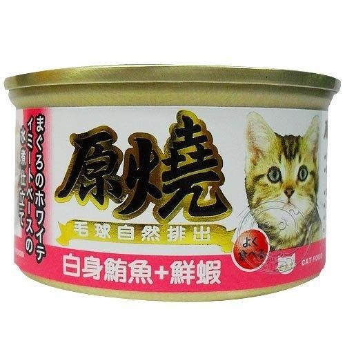 【培菓平價寵物網(】  《原燒》毛球自然排出 白身鮪魚貓罐-80g*1罐