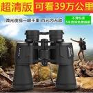 雙筒望遠鏡成人高清高倍高清10公里戶外尋蜂旅游演唱會狙擊特種兵快速出貨