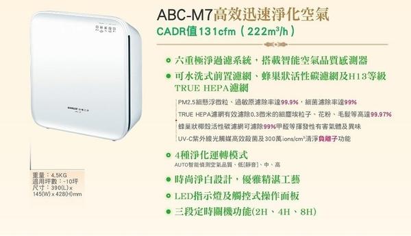 快速出貨免運! SANLUX台灣三洋 適用空間約10坪 智慧偵測空氣清淨機 ABC-M7 空氣髒汙過濾