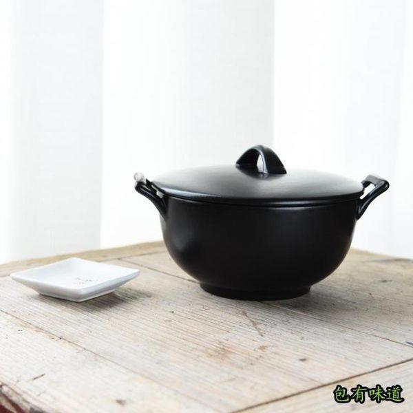 包有味道 日式帶蓋磨砂亞光陶瓷雙耳碗泡面碗手柄大碗湯碗簡約北歐風餐具