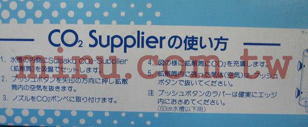 【西高地水族坊】日本水作Suisaku 簡易co2供應組