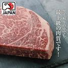【免運直送】日本A4純種黑毛和牛厚切牛排...