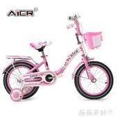 兒童腳踏車 AIER兒童自行車2-3歲小公主單車121416/18寸小寶寶女孩腳踏童車 igo薇薇家飾