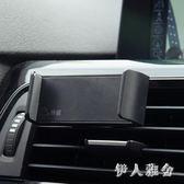 車載手機支架汽車出風口車用導航底座架子多功能通用適用 DJ105『伊人雅舍』