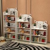 簡易學生書架現代簡約兒童書架落地臥室組合