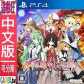 PS4 東方計劃 不可思議的幻想鄉(中文版)
