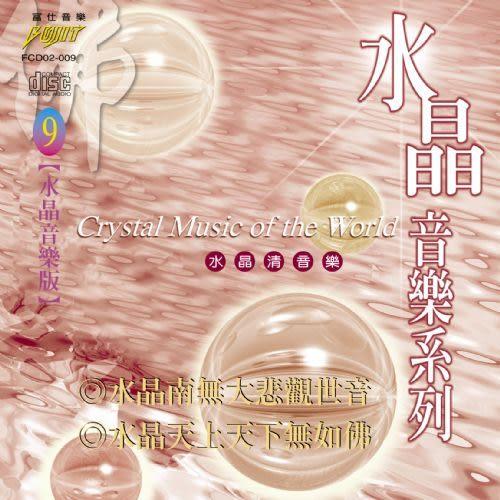 水晶音樂系列 水晶音樂版 9 CD (音樂影片購)
